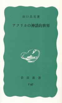 山口昌男『アフリカの神話的世界』