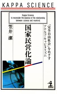 笠井潔『国家民営化論―「完全自由社会」をめざすアナルコ・キャピタリズム』