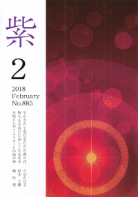 「紫」2018年2月号