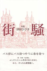 津田ひびき『句集 街騒』