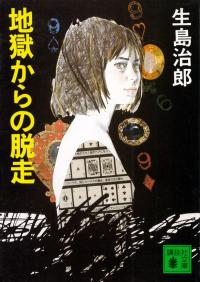 生島次郎『地獄からの脱走』