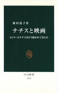 飯田道子『ナチスと映画―ヒトラーとナチスはどう描かれてきたか』