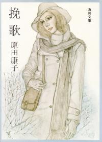 原田康子『挽歌』