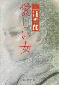 三浦哲郎『愛しい女』