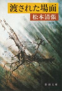 松本清張『渡された場面』