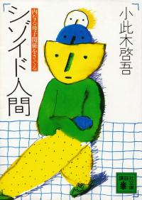 小此木啓吾『シゾイド人間―内なる母子関係をさぐる』