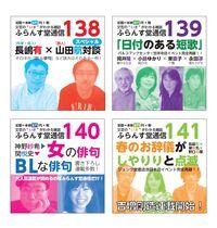 「ふらんす堂通信141」書店POP