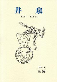 「井泉」第59号(2014年9月)