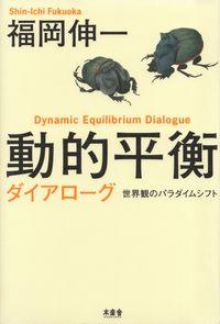 福岡伸一『動的平衡 ダイアローグ』