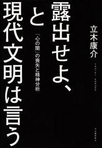 立木康介『露出せよ、と現代文明は言う―「心の闇」の喪失と精神分析』