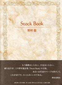 野村龍『Stock Book』