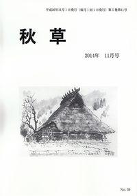 「秋草」2014年11月号