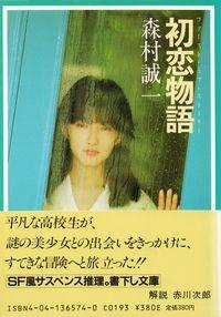 森村誠一『初恋物語』