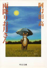 阿刀田高『雨降りお月さん』