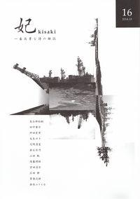 「妃」第16号(2014年10月)