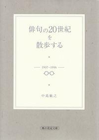 中島敏之『俳句の20世紀を散歩する』