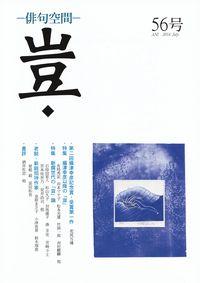 「豈」56号(2014年7月)