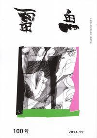 「雷魚」100号(2014年12月)