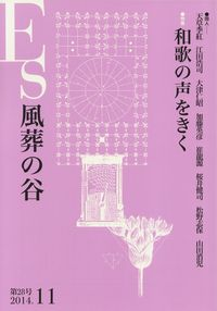 「Es風葬の谷」第28号(2014年11月)