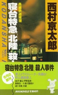西村京太郎『寝台特急「北陸」殺人事件』(帯付き)