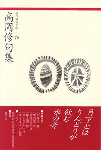 高岡修『高岡修句集』