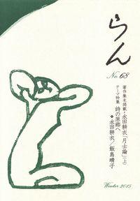 「らん」No.68(2015年冬)