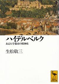 生松敬三『ハイデルベルク―ある大学都市の精神史』