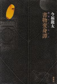 今福龍太『書物変身譚』