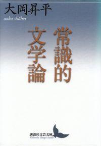 大岡昇平『常識的文学論』
