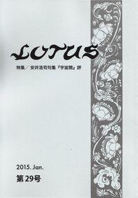 「LOTUS」第29号(2015年1月)