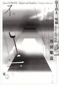 川田順造『富士山と三味線―文化とは何か』
