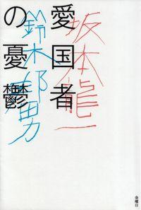 坂本龍一・鈴木邦男『愛国者の憂鬱』