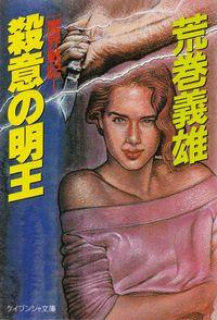 荒巻義雄『殺意の明王―魔界戦記Ⅰ』