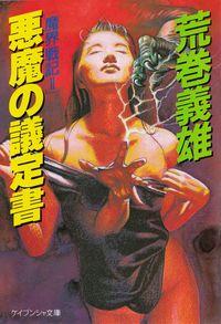 荒巻義雄『悪魔の議定書―魔界戦記Ⅱ』
