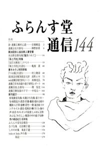 「ふらんす堂通信」144