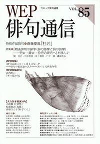 「WEP俳句通信」vol.85(2015年4月)