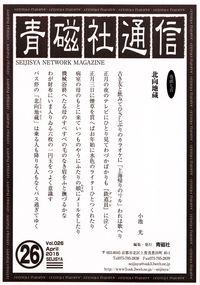「青磁社通信」vol.26(2015年4月)