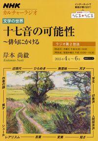岸本尚毅『NHKカルチャーラジオ 文学の世界 十七音の可能性~俳句にかける』