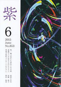 「紫」2015年6月号