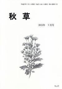 「秋草」2015年7月号