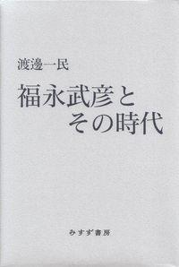 渡邊一民『福永武彦とその時代』