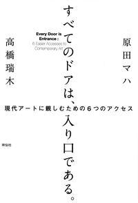 原田マハ・高橋瑞木『すべてのドアは、入り口である。―現代アートに親しむための6つのアクセス』