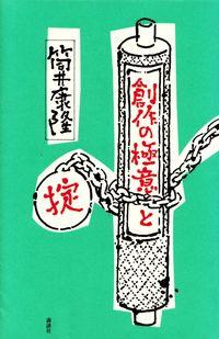 筒井康隆『創作の極意と掟』