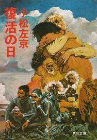 小松左京『復活の日』