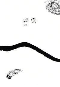 「絵空」vol.12(2015年夏)