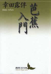 幸田露伴『芭蕉入門』