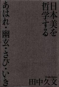 田中久文『日本美を哲学する―あはれ・幽玄・さび・いき』