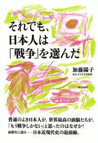 加藤陽子『それでも、日本人は「戦争」を選んだ