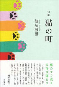 篠塚雅世『句集 猫の町』