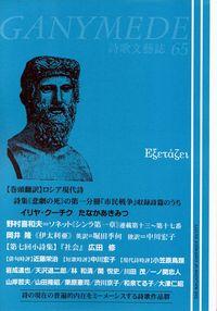 「ガニメデ」第65号(2015年12月)